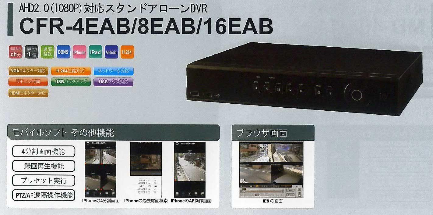 CFR-4EAB_8EAB_16EAB