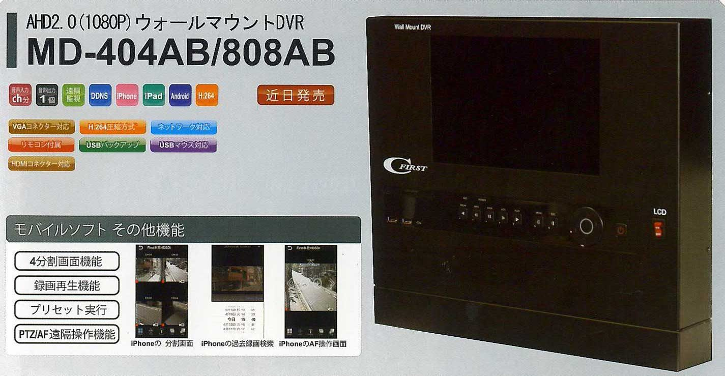 MD-404AB_808AB